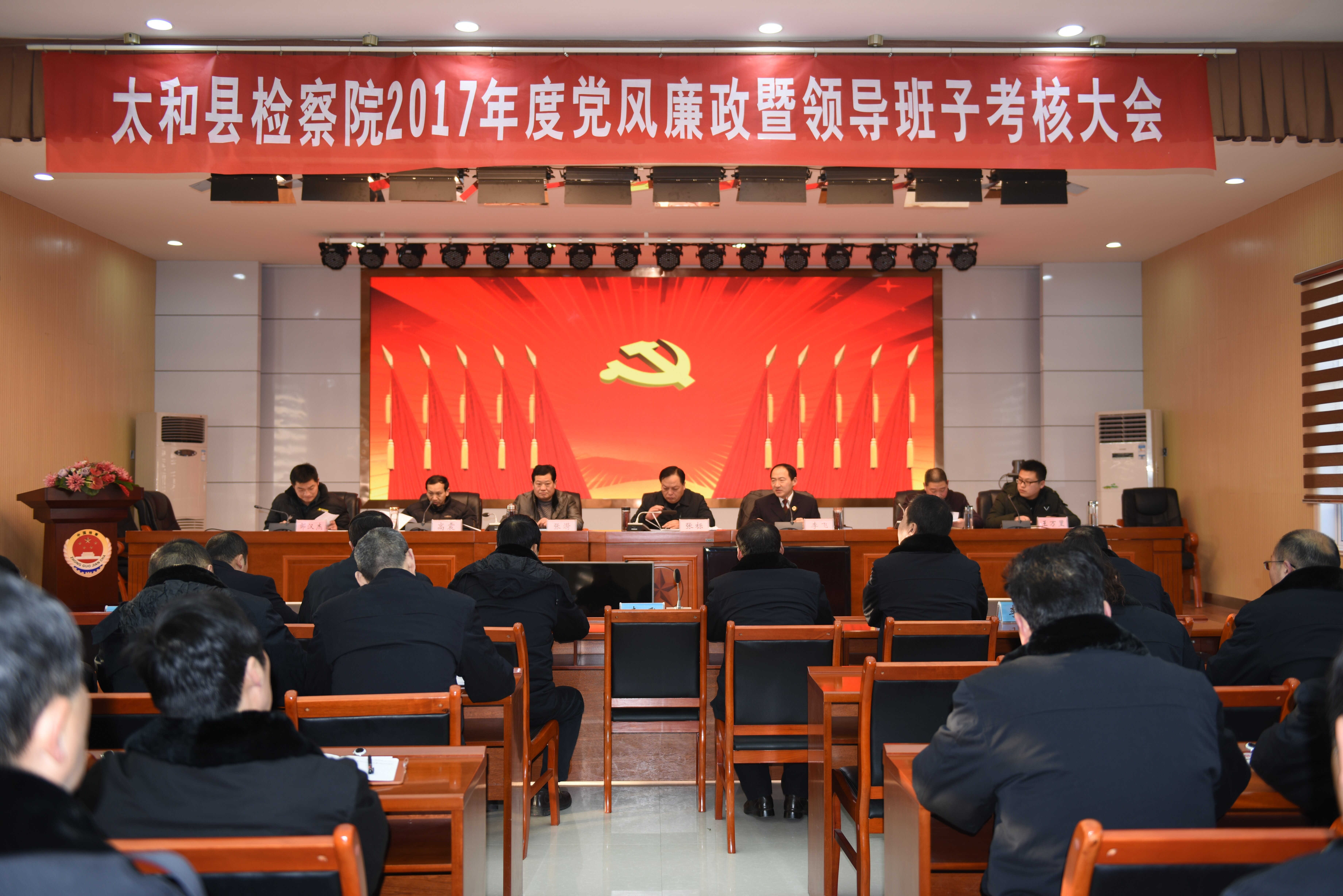 县委考核组对太和县人民检察院党风廉政和班子队伍建设工作进行考核